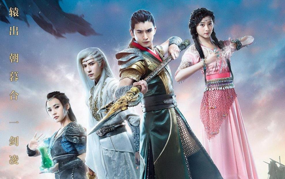 Hiên Viên Kiếm - Hán Chi Vân - Xuan Yuan Sword: Han Cloud (2017)